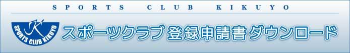 スポーツクラブ登録申請書ダウンロード