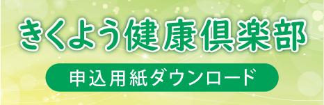 菊陽町健康クラブ申込用紙ダウンロード