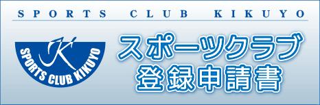スポーツクラブ登録申請書