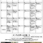 機関誌 2月スケジュール(月謝制教室)