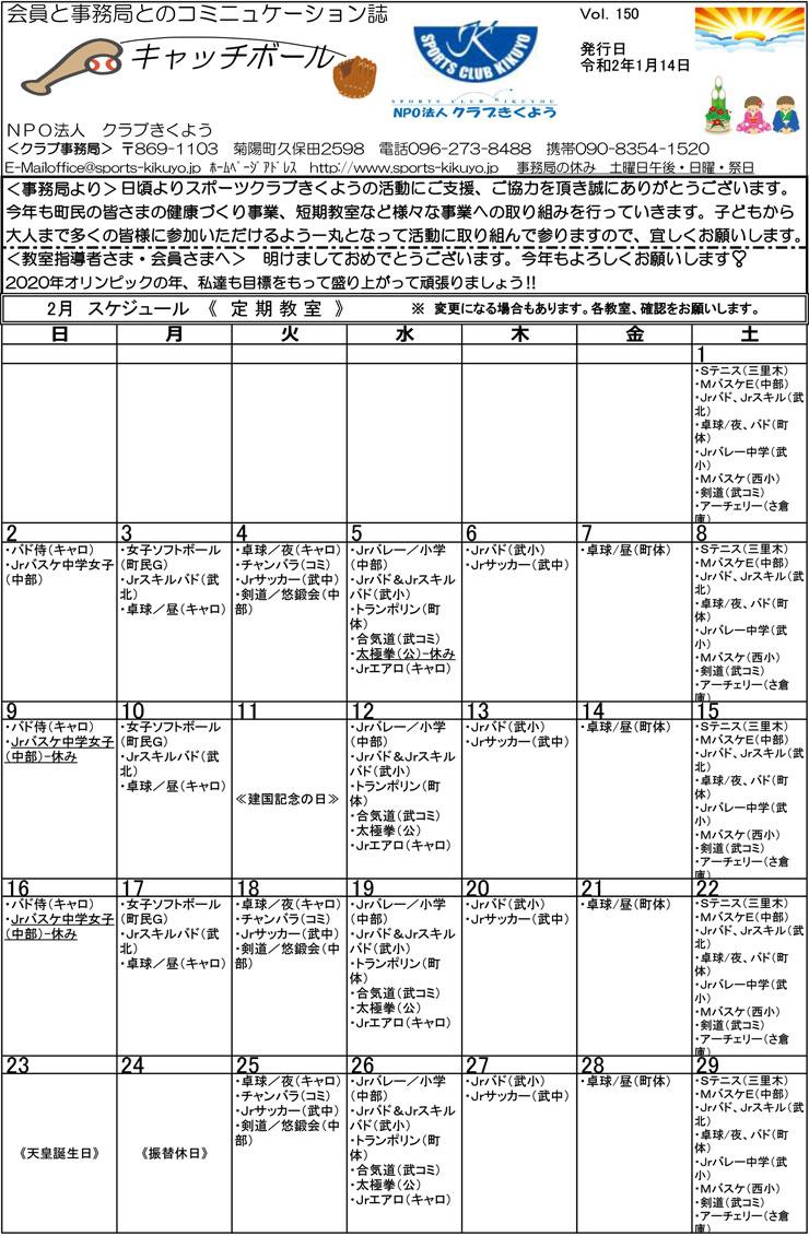 機関紙(年会費制教室