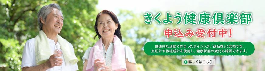 菊陽町_きくよう健康倶楽部