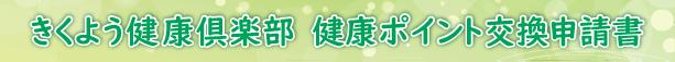 きくよう健康倶楽部3-健康ポイント交換申請書ダウンロード