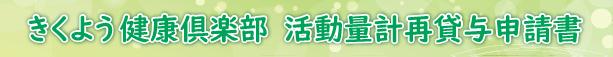 きくよう健康倶楽部5-活動量計再貸与申請書ダウンロード