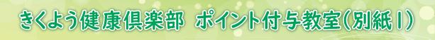 きくよう健康倶楽部6-ポイント付与教室(別紙1)ダウンロード