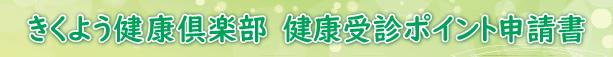きくよう健康倶楽部4-健康受診ポイント申請書ダウンロード