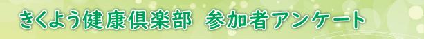 きくよう健康倶楽部2-参加者アンケートダウンロード