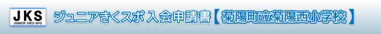 ジュニアきくスポ入会申請書01菊陽町立菊陽西小学校