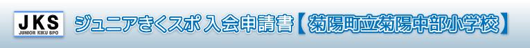 ジュニアきくスポ入会申請書02菊陽町立菊陽中部小学校