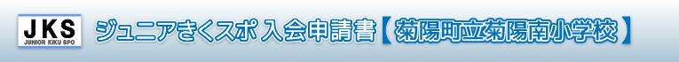 ジュニアきくスポ入会申請書03菊陽町立菊陽南小学校