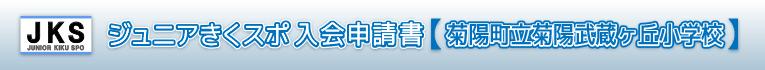 ジュニアきくスポ入会申請書04菊陽町立菊陽武蔵ヶ丘小学校