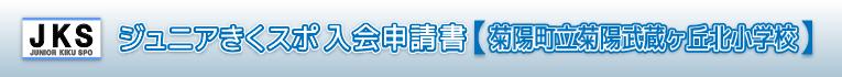 ジュニアきくスポ入会申請書05菊陽町立菊陽武蔵ヶ丘北小学校