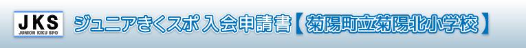 ジュニアきくスポ入会申請書06菊陽町立菊陽北小学校